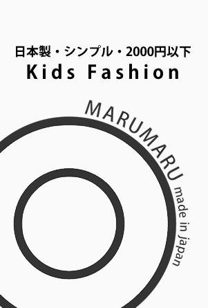 ◎MAMARURU育児と仕事ときどき毒吐きのちファッション。-MARUMARU