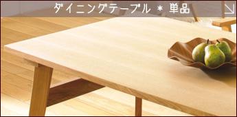 ダイニングテーブル単品ページへ