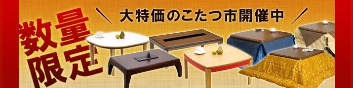 数量限定 大特価のこたつテーブル!