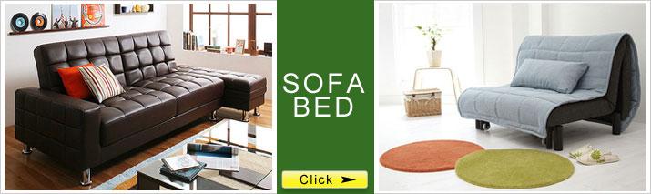 簡易ベッドとしてもご使用頂けます、ソファベッド