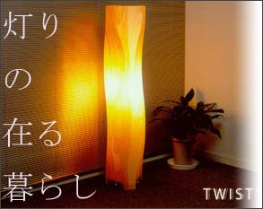照明/灯りのある暮らし