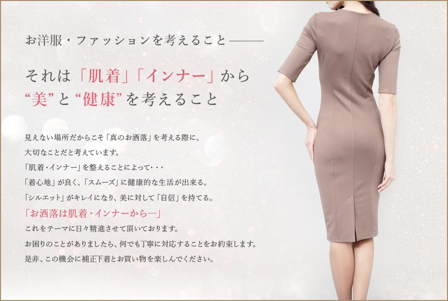 """お洋服・ファッションを考えること-それは「肌着」「インナー」から""""美""""と""""健康""""を考えること"""