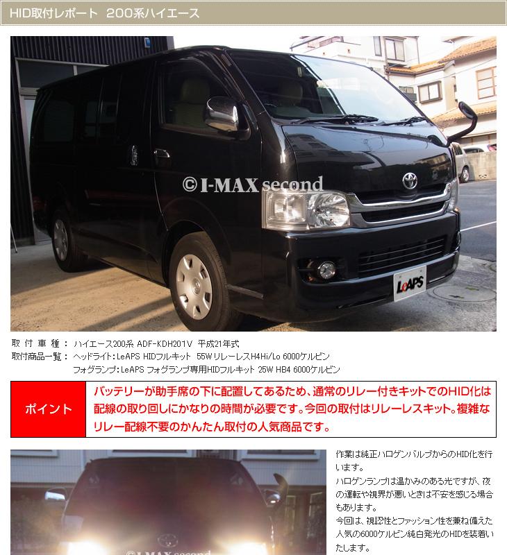report_hiace_01.jpg