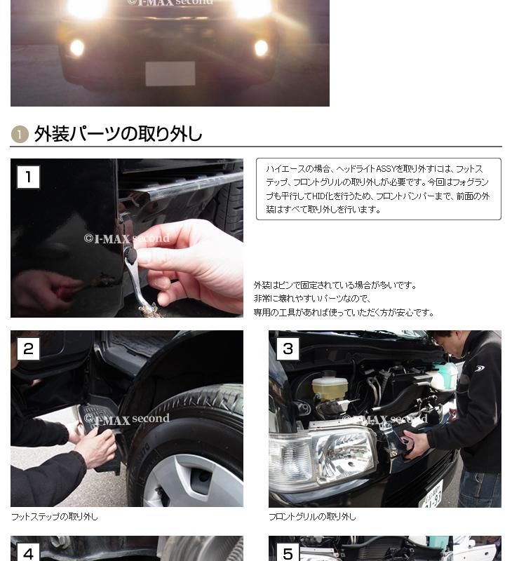 report_hiace_02.jpg