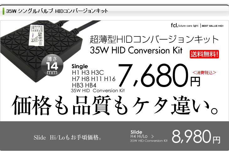 超薄型35W HIDコンバージョンキット6680円