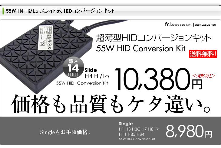55w H4 Hi/Loスライド式HIDコンバージョンキット