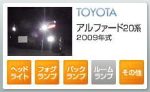 トヨタ アルファード20系