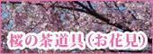 桜の茶道具(お花見)