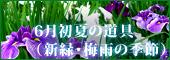 6月初夏の道具(新緑・梅雨の季節)
