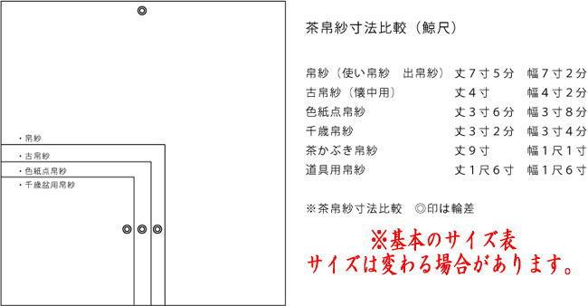 茶器/茶道具 出帛紗(出服紗・出...