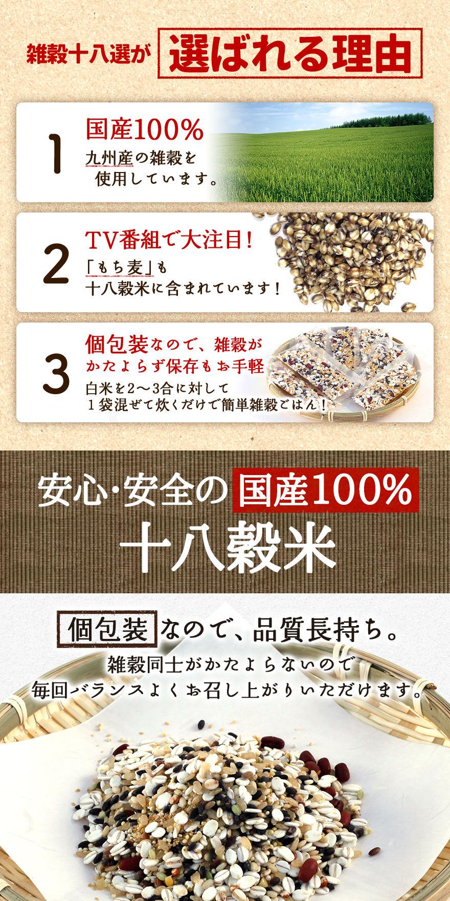 雑穀 雑穀十八選 雑穀米