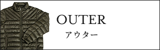 OUTER アウター
