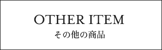 OTHER ITEM その他の商品