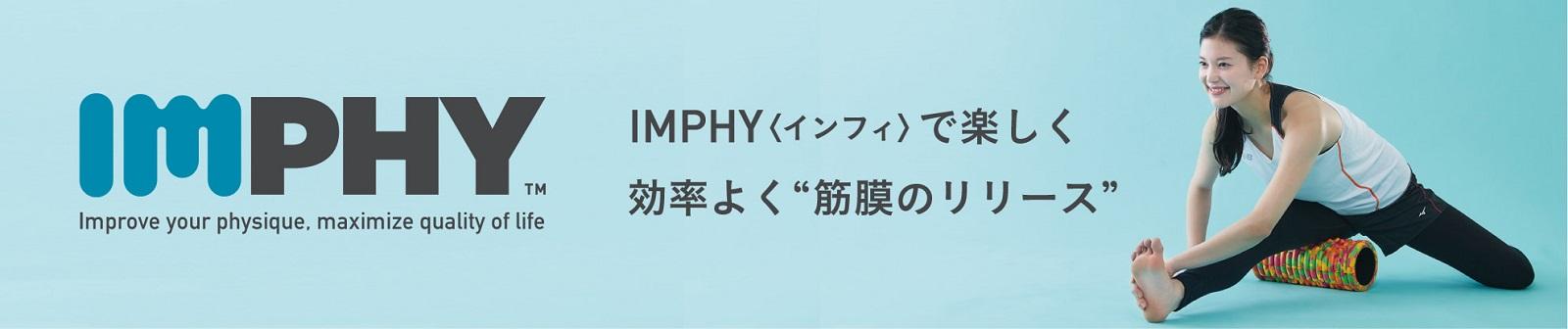 IMPHY公式