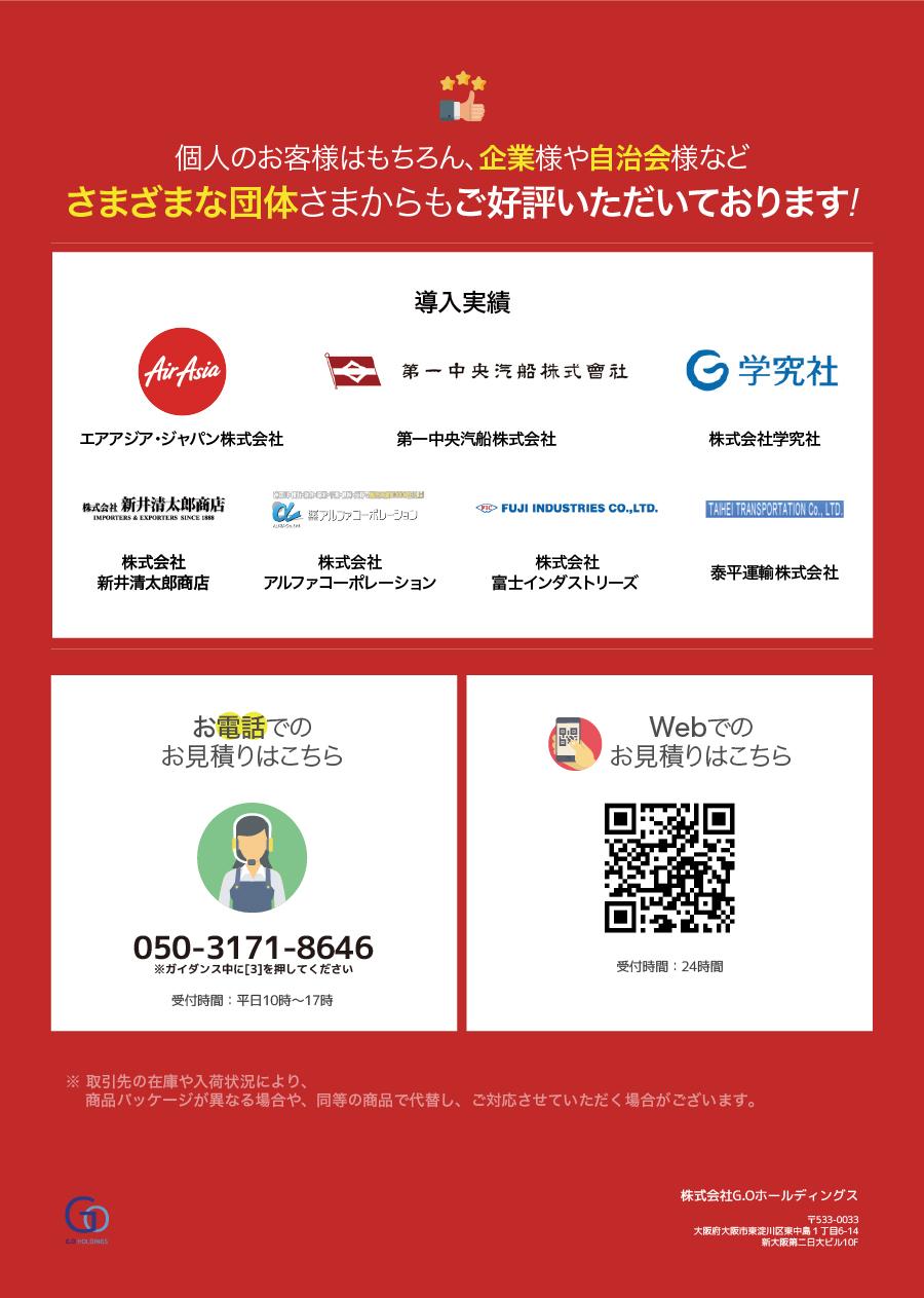 防災セット-Defend-future- 官公庁・法人・自治体等、団体様向けページ
