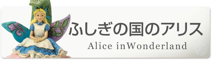 ディズニー ふしぎの国のアリス