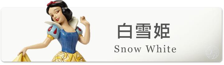 ディズニー 白雪姫