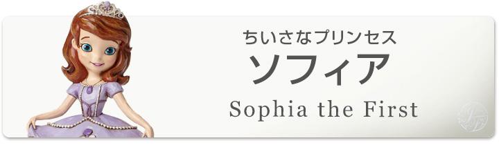 ディズニー ちいさなプリンセス ソフィア