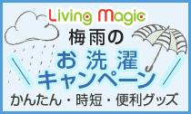 Living Magic新生活応援キャンペーン