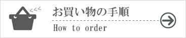 お買い物の手順