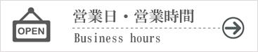 営業日・営業時間/