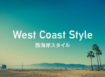西海岸スタイル