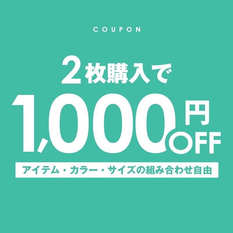 2枚目1,000円OFFクーポン