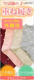 【冷え取り靴下】【婦人】重ね履き内側用-シルク混5本指ソックス