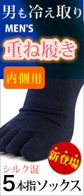 【冷え取り靴下】【紳士】重ね履き内側用-シルク混5本指ソックス
