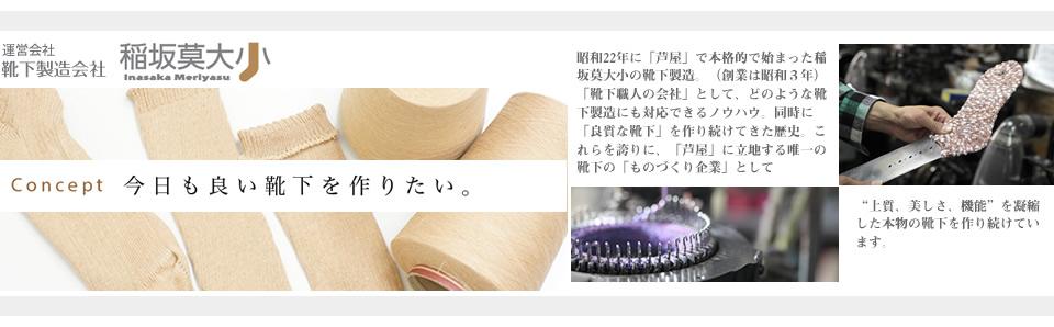 靴下 稲坂莫大小製造株式会社 コンセプト 今日も良い靴下を作りたい。