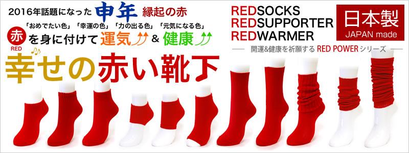 幸せの赤い靴下