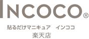 Incoco インココ楽天店
