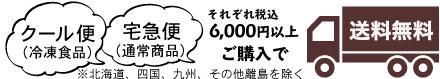 税込6,000円以上ご購入の方送料無料※北海道、四国、九州、その他離島を除く