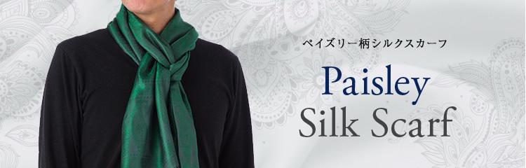 ペイズリー柄シルクスカーフ