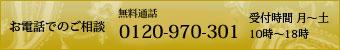お電話でのご相談は03-3479-3660までお問い合わせください