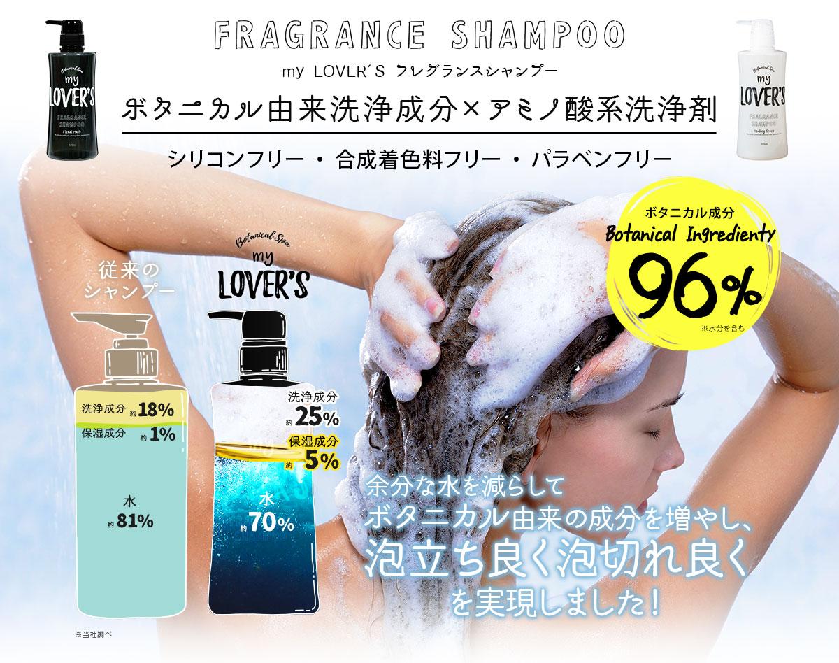 シャンプー ボタニカル由来洗浄成分×アミノ酸系洗浄剤
