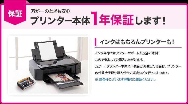 互換インク に 不安 がある方も、 当店の 互換 インク で プリンター故障 や 不具合 が起こった場合も、 プリンター本体 の 保証サービス があるので、 アフターサービス も 充実 。