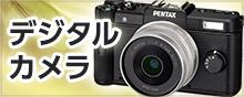 デジタルカメラの景品