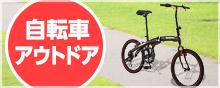 自転車・アウトドアの景品