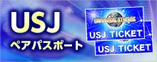 USJペアパスポートチケットの景品