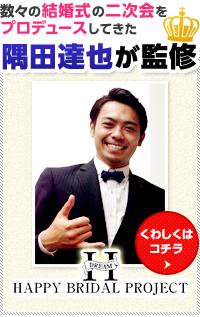 数々の結婚式の二次会をプロデュースしてきた隅田達也が監修