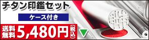 チタン印鑑メタルカラーケースセット・送料無料