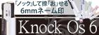 ノクオス・KnockOs6