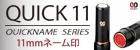クイック11・Quick11