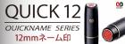 クイック12・Quick12