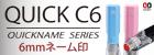 クイックC6・QuickC6