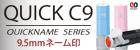 クイックC6・QuickC9