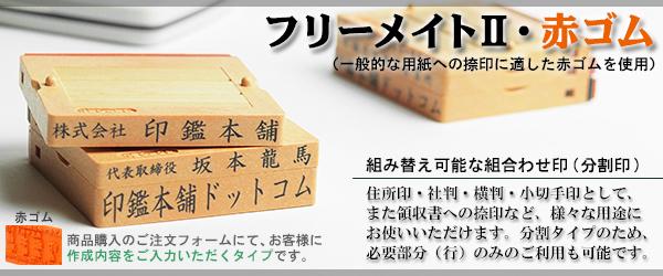 住所印・分割印・社判・横判・小切手印[フリーメイトII/赤ゴム]