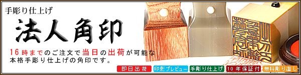 法人印鑑−手彫り仕上げ−角印