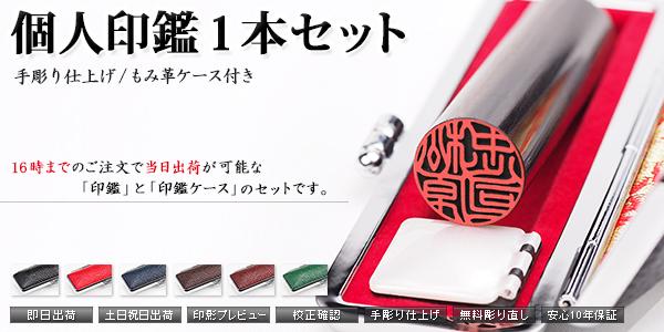 個人印鑑-手彫り仕上げ-セット
